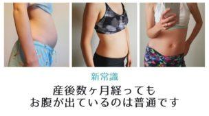新常識:産後のお腹はすぐに戻らなくていい