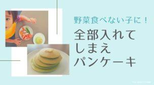 野菜食べない子供に!全部入れてしまえパンケーキのレシピ【グルテンフリー&乳製品フリー】