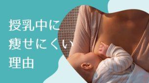 授乳している間に痩せるのが難しい理由~産後のホルモンの変化と体重の関係