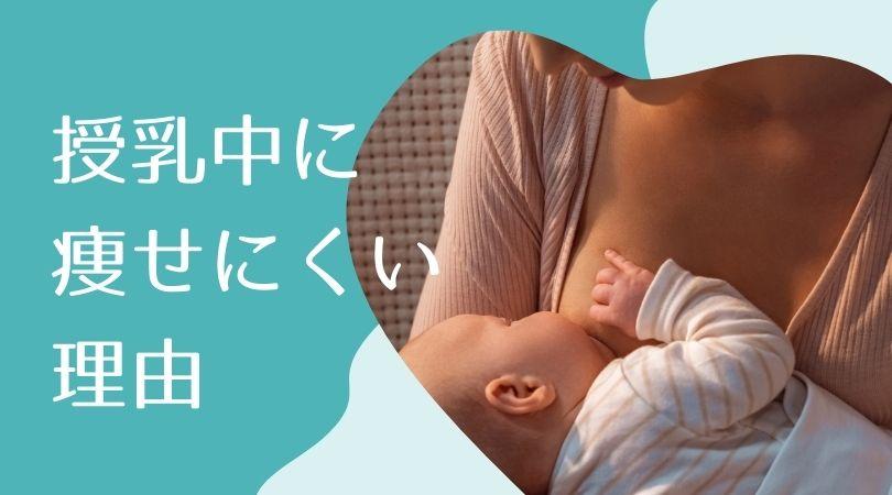授乳しているのに痩せない理由~産後ダイエットとホルモン変化の関係