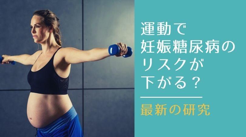 妊娠初期にたくさん運動すると妊娠糖尿病のリスクが下がる?最新の研究