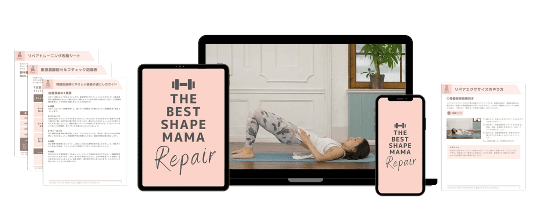 The Best Shape Mama リペア   産後初めて運動するママ向けのオンラインエクササイズプログラム