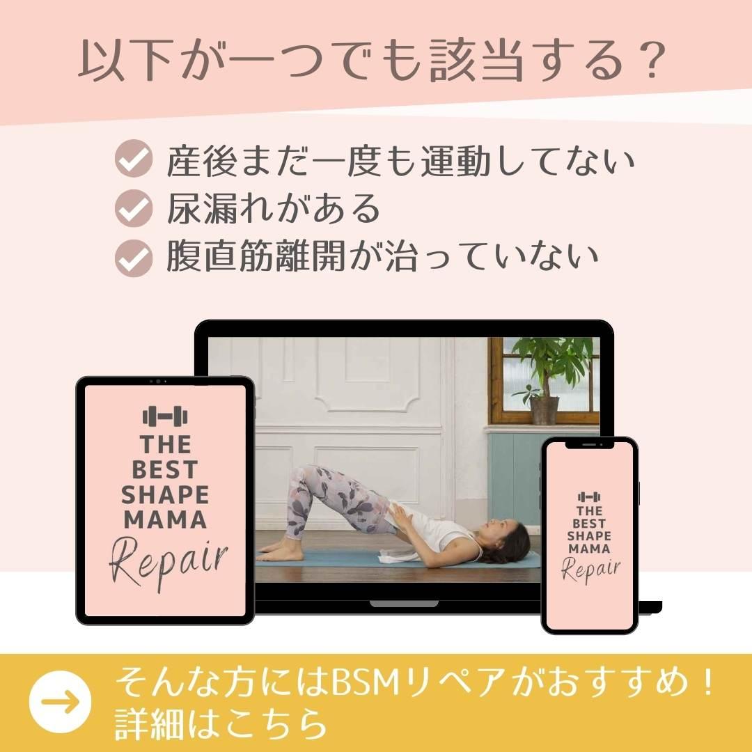 BSMリペア~産後初めて運動する方、尿漏れがある方、腹直筋離開がある方におすすめのプログラム