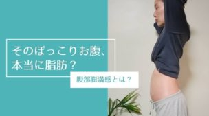 腹部膨満感って何?そのぽっこりお腹、実はただの脂肪じゃないのかも?