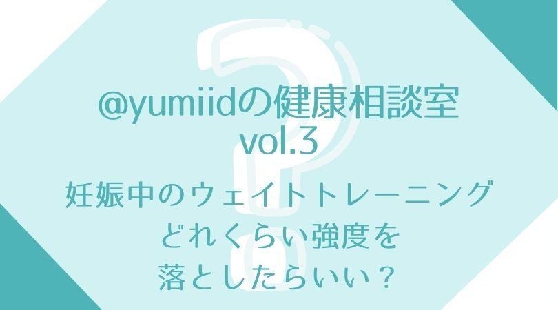 @yumiidの健康相談室 - 妊娠中のフリーウェイトトレーニングは、どれくらい重量落とせばいいですか?~妊婦のトレーニーさんより
