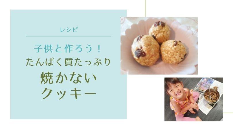 【レシピ】子供と一緒に作れる!たんぱく質たっぷりの焼かないクッキー