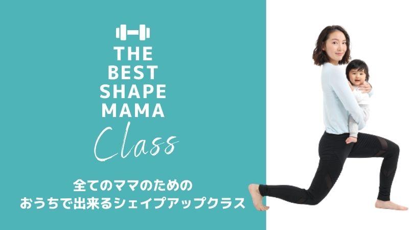 【14日間レッスン無料!】The Best Shape Mamaママ向けオンラインエクササイズクラスがリニューアルしました!