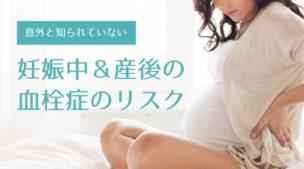妊娠中・産後の血栓症のリスク